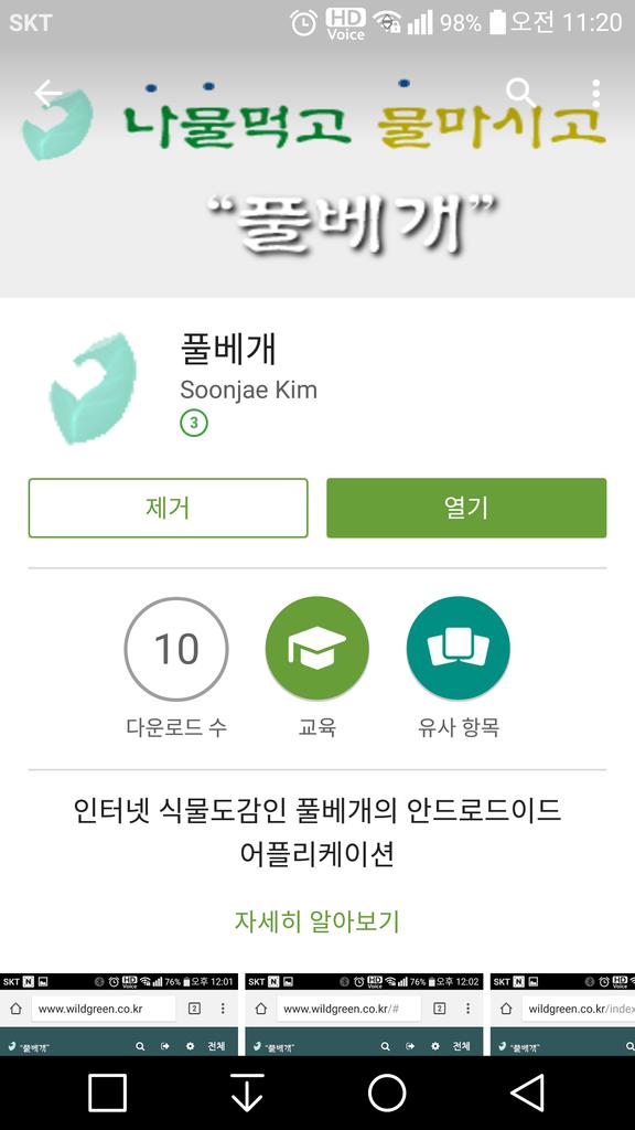 Screenshot_2015-09-11-11-20-21.png : 풀베개 전용 스마트폰 앱